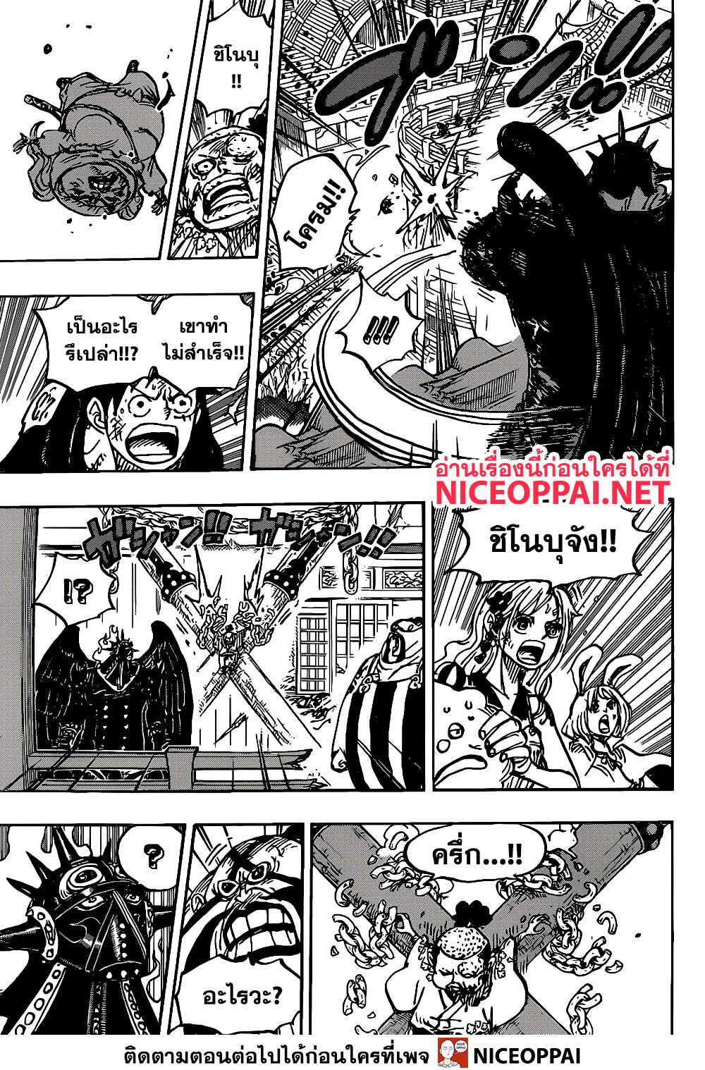 อ่านการ์ตูน One Piece ตอนที่ 988 หน้าที่ 6