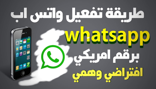 الكثير من مستعملي الوتس اب whatsapp , يجهلون طريقة وكيفية التفعيل برقم أمريكي وذلك عبر الحصول على رقم إفتراضي وهمي , لذلك سنشرح اليوم  طريقة تفعيل حسابك على الواتس اب , بطريقة مضمونة و شرعية.