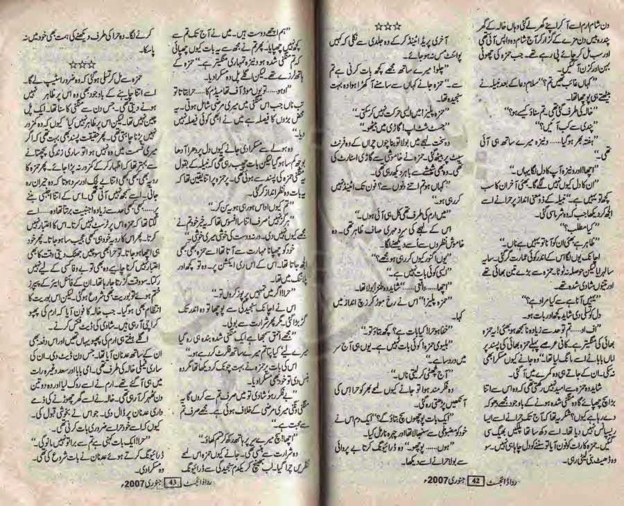 Hadsa Train Essay In Urdu Gxszdw Kaetkevik Info
