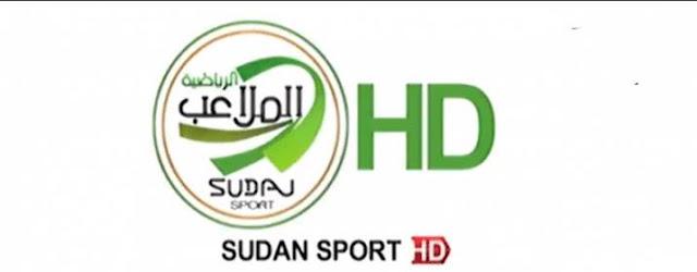 مشاهدة قناة الملاعب السودانية بث مباشر الناقل الحصري للدوري السوداني