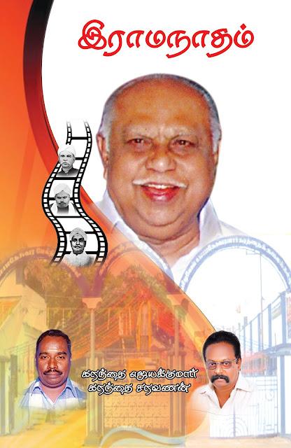 இராமநாதம்