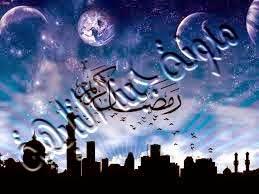 إمساكية رمضان 2020-1441 السعودية موعد شهر رمضان 1441