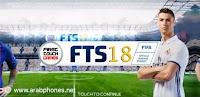 تحميل لعبة FTS 18 كاملة آخر اصدار للاندرويد
