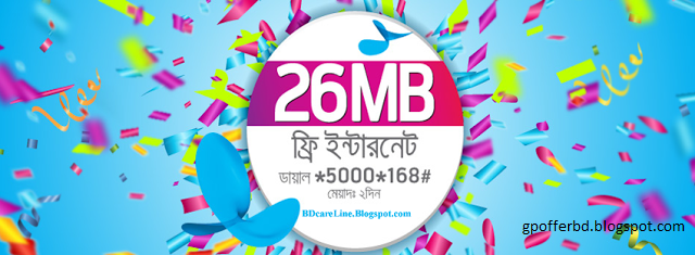 26mb internet offer,gp internet offer,new internet offer,grameenphone offer