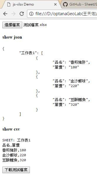 Javascript] 存讀Excel檔案: SheetJS/js-xlsx js