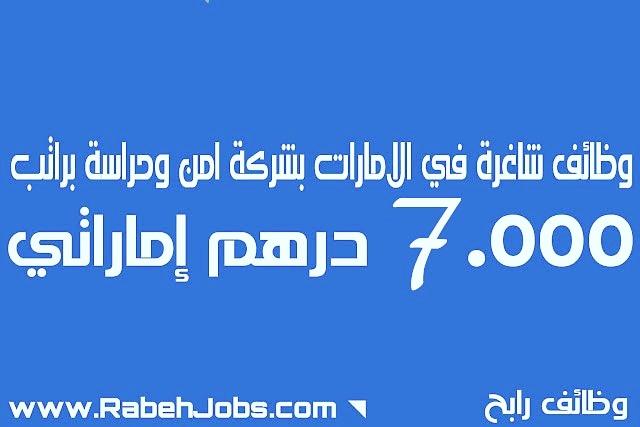 وظائف شاغرة في الامارات - وظائف رابح
