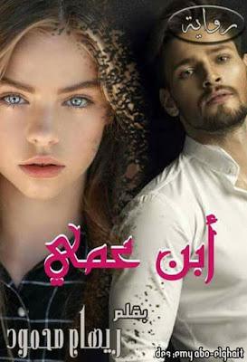 رواية ابن عمي كاملة ج 6 - ريهام محمود