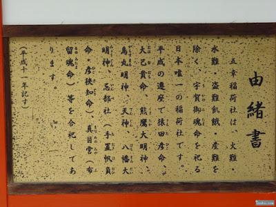 五幸稲荷神社の由緒書