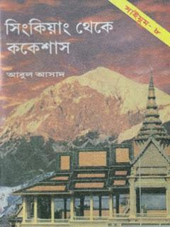 Singkiyang Theke kokesash by Abul Asad (Saimum Series-8)
