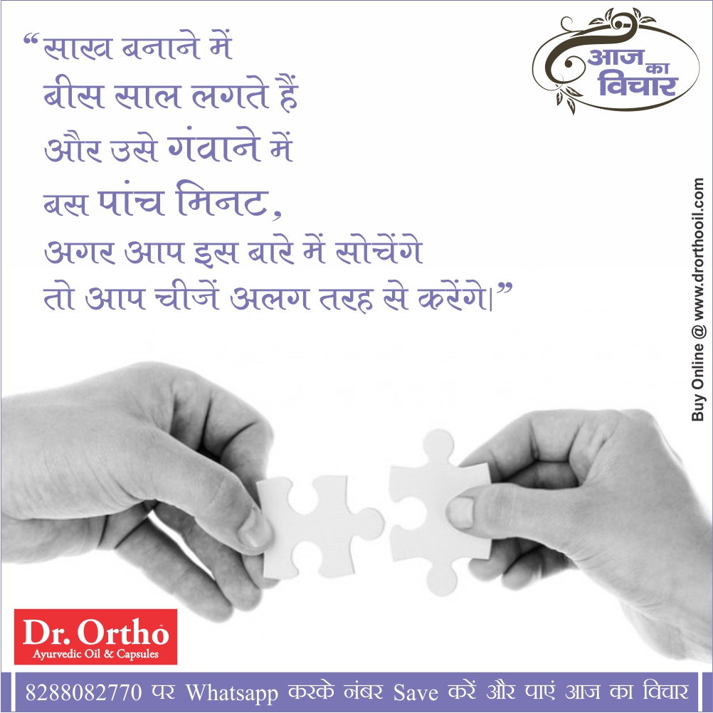 Jokes & Thoughts: Best Thought Of The Day In Hindi On