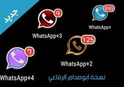 WhatsApp Mods Terbaru WA+ v.6.20