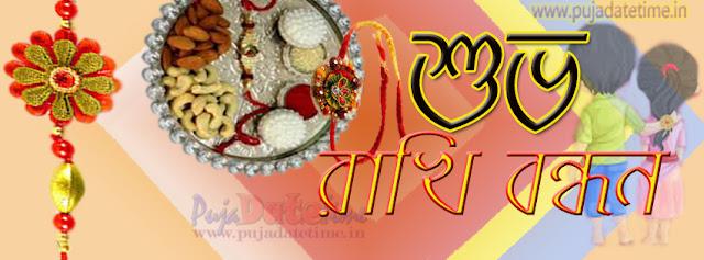 Suvo Rakhi Bandhan Facebook Cover Photos