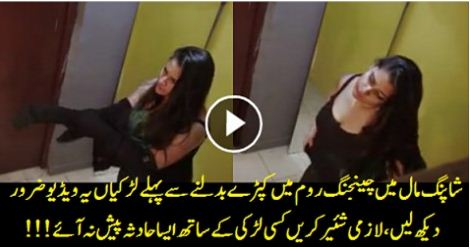 pakistani scandals, VIDEO, shopping mall video, changing room,