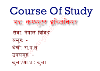 Computer Engineer Gazetted Third Class Officer Level Course of Study/Syllabus