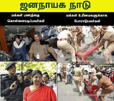 Funny Tamil Picture Message