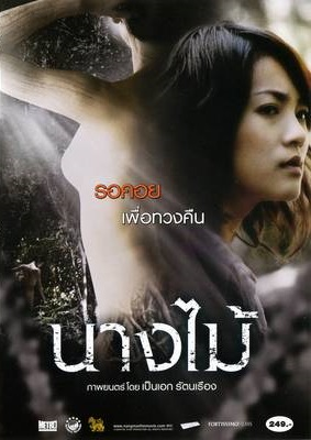 Nymph (2009) DVDRip Subtitle Indonesia