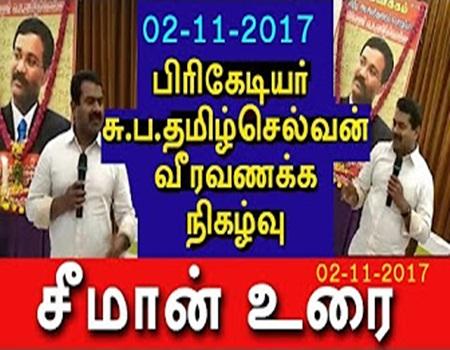 Seeman Speech 02-11-2017 Tamil Selvan Ninaivu Naal