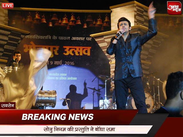 Sonu-Nigam-singing-show-in-raisen-bhopal-2016-सोनू निगम की प्रस्तुति ने बांधा समां