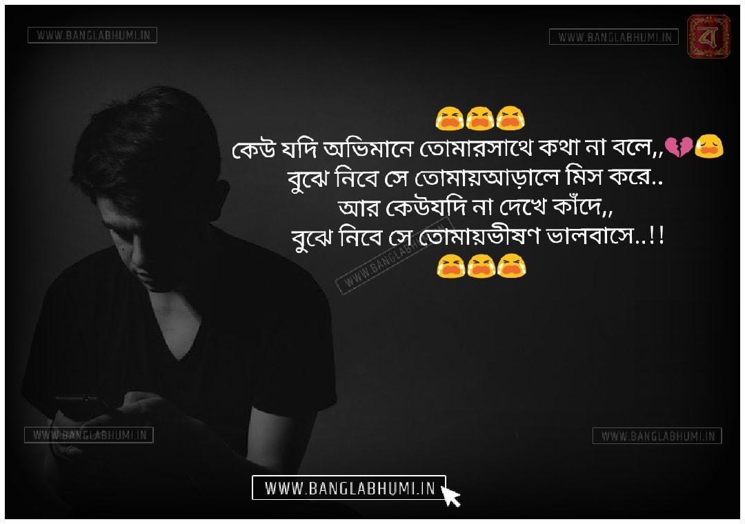 Bangla Whatsapp Sad Love Shayari Status Free Download