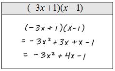 OpenAlgebra.com: Multiplying Polynomials
