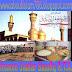 Bio Off Imame Jaafar Saadiq R.A. Aur Aapki Mukhtsar Sawaneh (Tareekh)