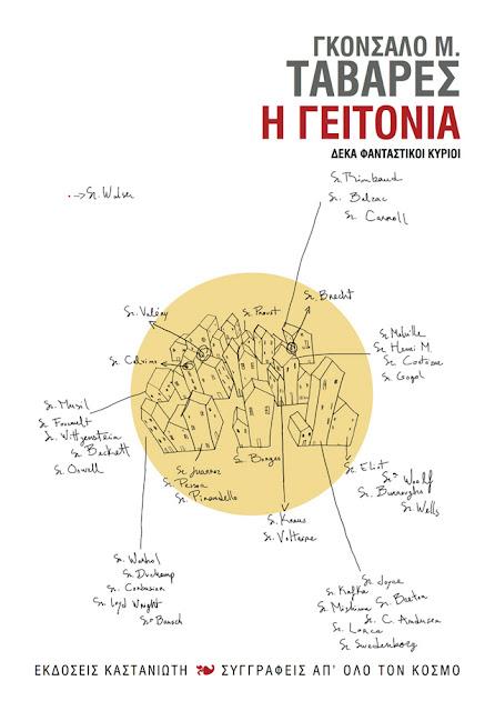 Η Γειτονιά - Δέκα φανταστικοί κύριοι του Γκονσάλο Μ. Ταβάρες εξώφυλλο