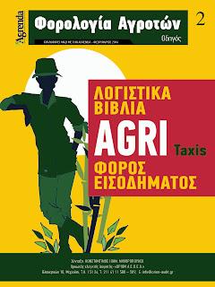 Περιοδικό Agrenda