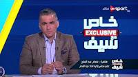 برنامج خاص مع سيف حلقة الثلاثاء 20 -12-2016 مع سيف زاهر