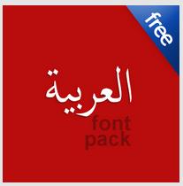 تطبيق مجاني لتغيير الخطوط العربية علي هاتفك الأندرويد Arabic Font Pack 1.0.3
