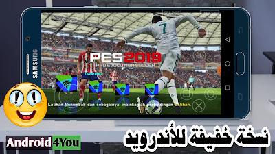 أخيرا تحميل لعبة PES 2019 بحجم صغير للأندرويد مود كأس العالم و آخر الإنتقالات+جرافيك عالي
