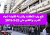 فتح باب التعاقدات بالشركة القابضة لمياه الشرب لعدد 220 موظف والتقديم حتى 23-3-2019