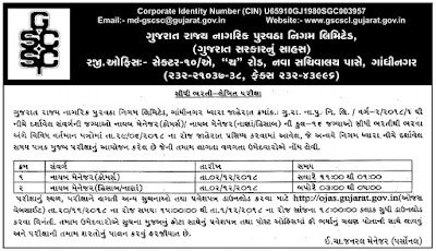 GSCSCL Deputy Manager (Commerce / Account / Finance) Exam Call Letter Notification 2018