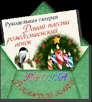 Галерея рождественских венков