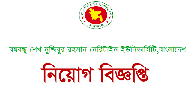 বঙ্গবন্ধু মেরিটাইম ইউনিভার্সিটি নিয়োগ বিজ্ঞপ্তি ২০২০ - bangabandhu sheikh mujib maritime university job circular 2020