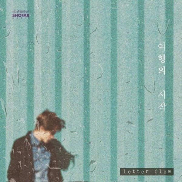[Single] Letter flow – 여행의 시작