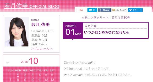Wakatsuki Yumi Nogizaka46 Graduate.jpg