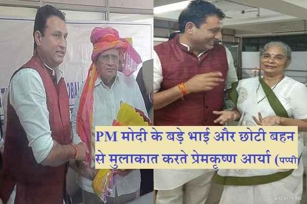 prem-krishna-arya-pappi-meet-pm-modi-brother-sombhai-sister-anjali-ben