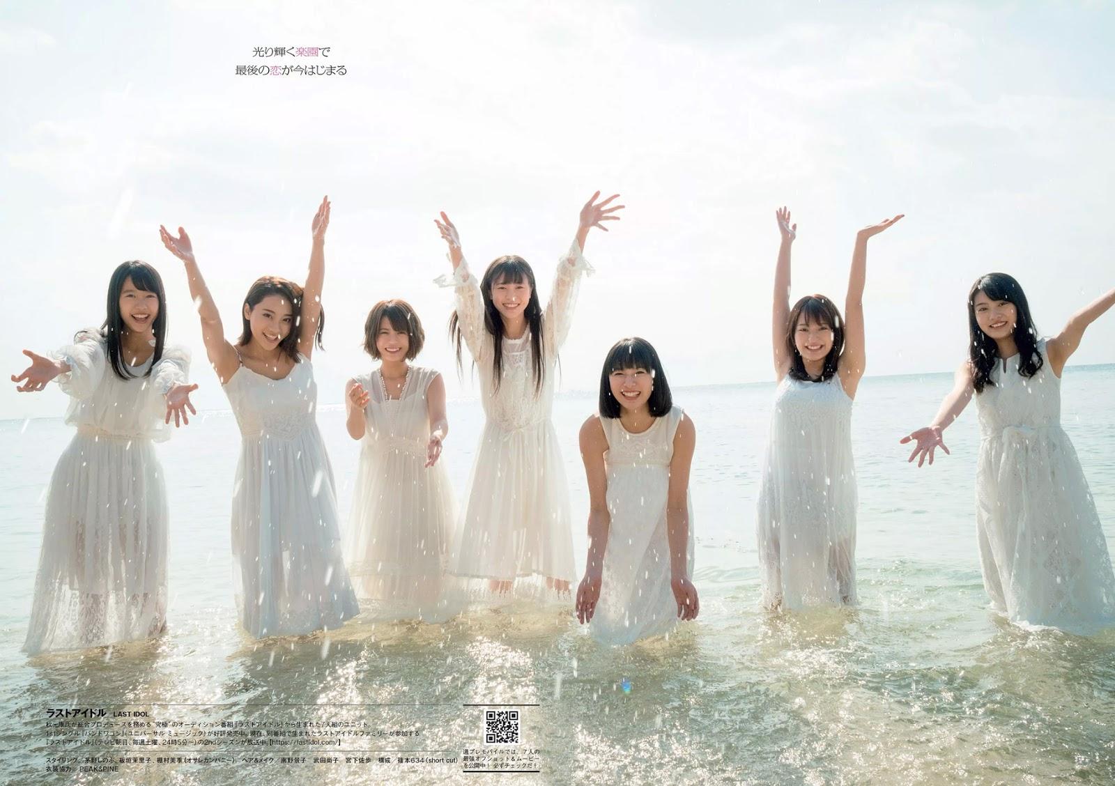Last Idol ラストアイドル, Weekly Playboy 2018 No.05 Part.02 (週刊プレイボーイ 2018年05号)