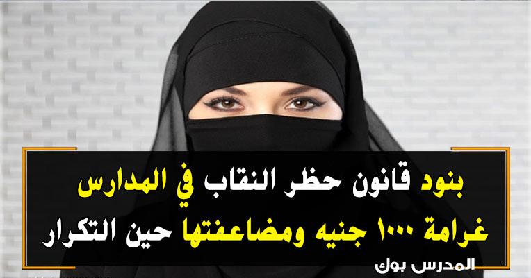 بنود قانون حظر ارتداء النقاب في المدارس والأماكن العامة غرامة 1000 جنيه ومضاعفتها حين التكرار