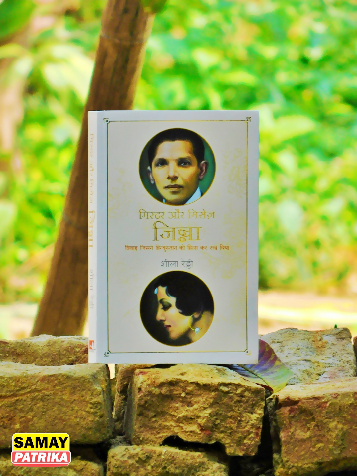 mr and mrs jinnah hindi novel