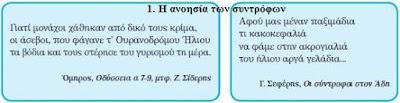 Στο νησί του Ήλιου, στο νησί της Καλυψώς και στο νησί των Φαιάκων - Ενότητα 6 - οι περιπέτειες του Οδυσσέα
