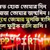 জন্মদিনের শুভেচ্ছা কবিতা এসএমএস | শুভ জন্মদিন শুভেচ্ছা এসএমএস happy birthday SMS