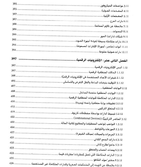 محتويات كتاب الالكترونيات العملية للمبتكرين 9