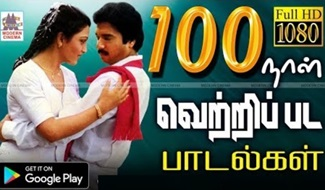 100 Days Songs | TubeTamil
