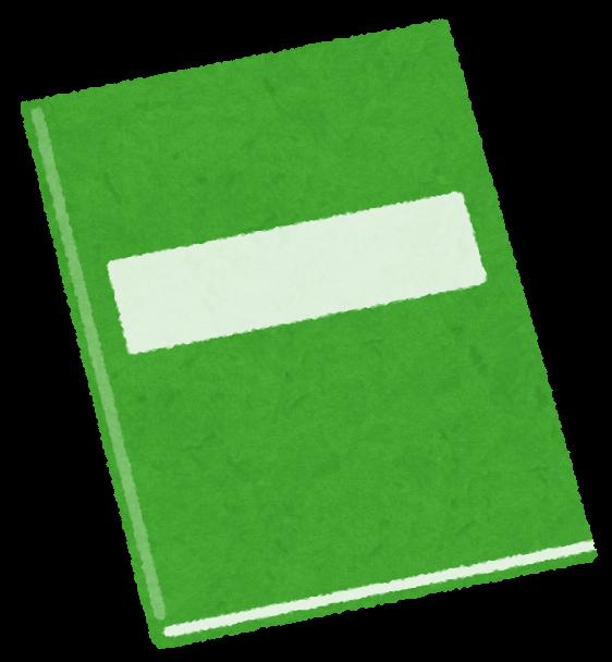 TOEFL ITPのおすすめの参考書