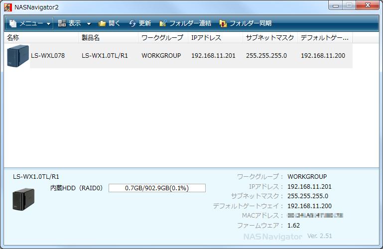 ls wx1 0tl r1 ファームウェア