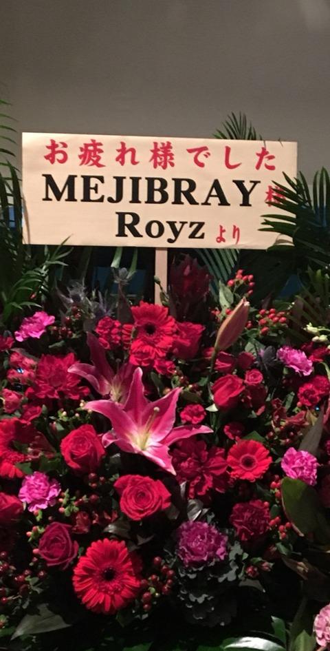 Mejibray Uruguay Street Team : Live Report FINAL TOUR