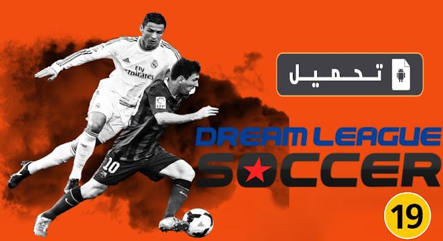 تحميل لعبة Dream League Soccer الاصدار الأخير مجانا
