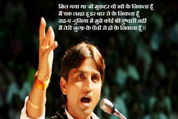 dr kumar vishwas poems and shayri