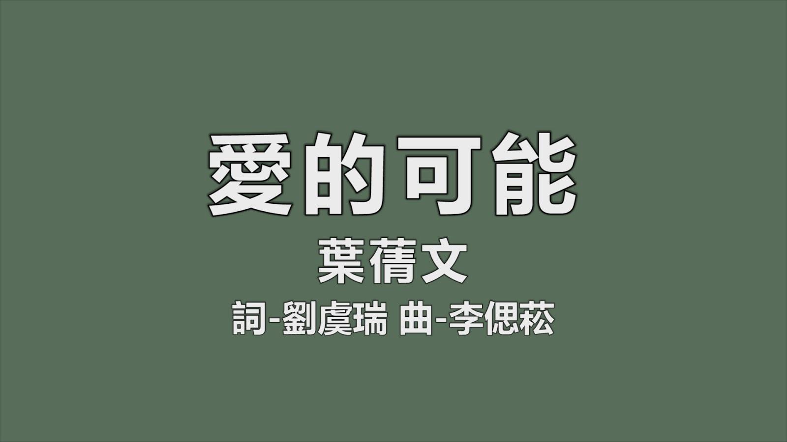 音樂暫留藝術: 葉蒨文 愛的可能【醇歌詞/Lyrics】